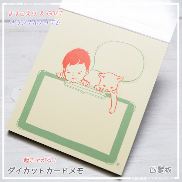 Kyotobunguya  Rakuten Global Market Die Cut Card Memo The