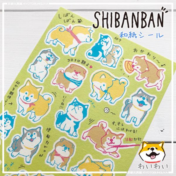 做,《SHIBANBAN》日本种小犬noaruaruna动作拼命地喜爱的系列日本纸封条〈喧闹〉