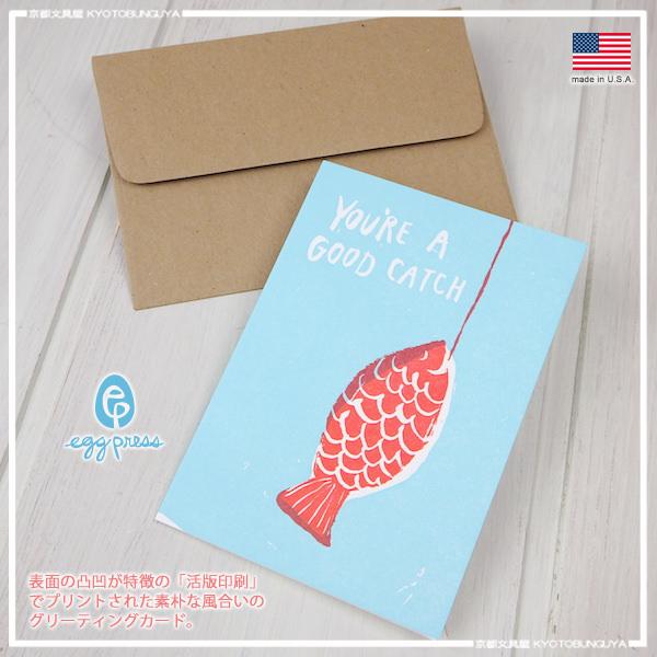 Kyotobunguya eggpress q egg place rand greeting cards made in usa rand greeting cards made in usa youre a good catch fish m4hsunfo