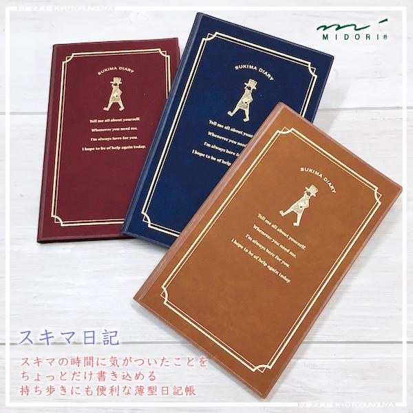 ☆最安値に挑戦 MIDORI 人気ブランド ミドリ 薄型ダイアリー 隙間の時間に書ける小さな日記スキマ日記