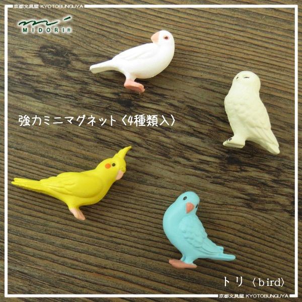 MIDORI designphil powerful mini magnet 8 kinds トリ柄.