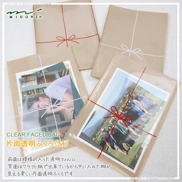 MIDORI ミドリ 激安挑戦中 表印刷入り全8柄 出色 デザインフィル日々の贈り物におすすめラッピング袋片面透明袋Mサイズ