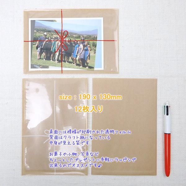 MIDORI【ミドリ】デザインフィル日々の贈り物におすすめラッピング袋片面透明袋Mサイズ・表印刷入り全8柄