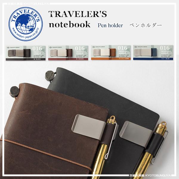 ファッション通販 ネコポス便発送OK 安値 MIDORI ミドリ TRAVELER'S notebookトラベラーズノートペンホルダー