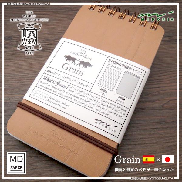 Black Midori WM Ring Memo Grain