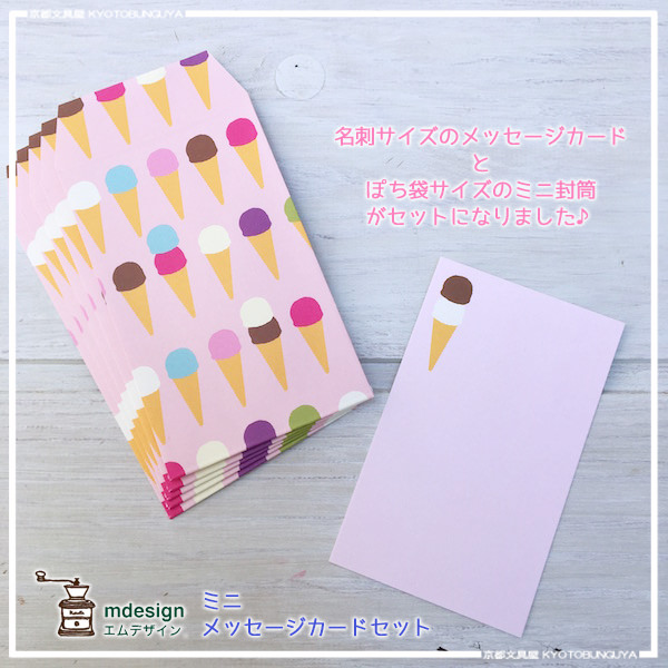 Kyotobunguya rakuten global market business card sized message business card sized message cards ame design mini card set five ice cream pink colourmoves