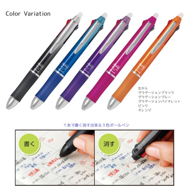 圆珠笔钢笔圆珠笔可以飞行员 FriXion 3 q 铁 q 3 q 0.5 毫米]
