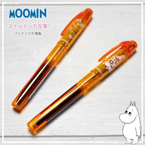 楽天市場moominムーミン万年筆オレンジスケルトンの軸にイラスト
