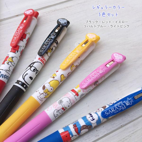 花生 x 斑马 コラボモデル 彩色球笔 5 色设置的 sarasa 剪辑 × 0.5 毫米