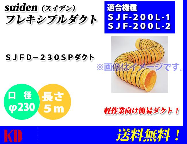 スイデン(suiden)送風機フレキシブルダクト SJFD-230SP【軽作業向け簡易ダクト】【SJF-200L-1 SJF-200L-2用 】送料無料【代引き不可】
