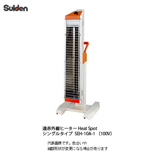 【送料無料】スイデン(suiden)業務用 遠赤外線ヒーター Heat Spot 【SEH-10A-1】 (100V)【スタンドタイプ】【代引き不可】