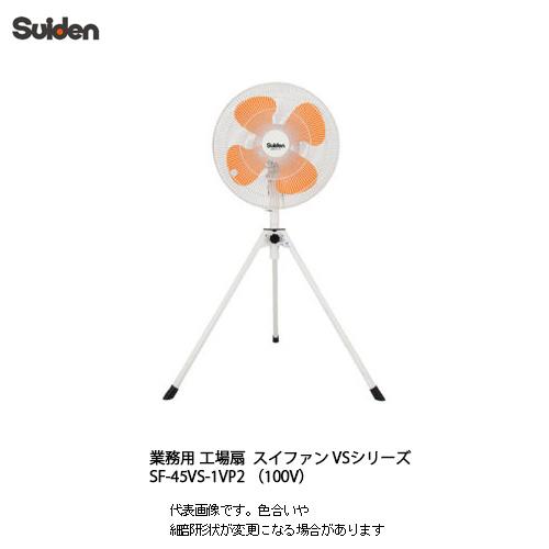 送料無料 スイデン(suiden)業務用強力工場扇 スイファン SF-45VS-1VP2 (100V・ハネ径45cmプラスチック)スタンドタイプ 3段速調式