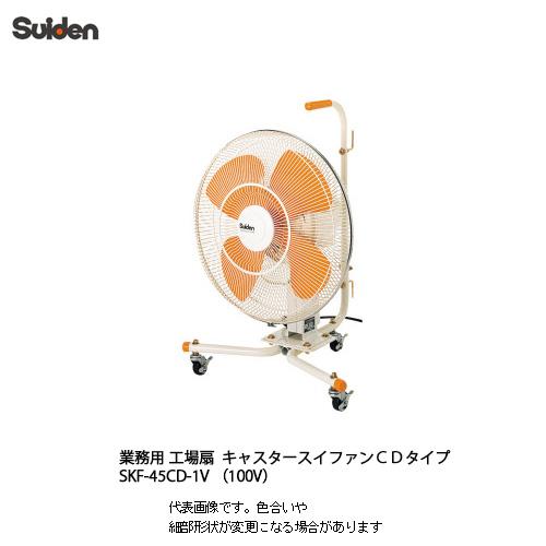 送料無料 スイデン(suiden)業務用キャスター付き工場扇 キャスタースイファン SKF-45CD-1V (100V・ハネ径45cmプラスチック)キャスタータイプ 首振り機能