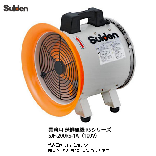 【スイデン(suiden)】【ポータブル型】【送風機/ジェットスイファンSJF-RSシリーズ】【業務用送排風機 SJF-200RS-1A(100V)】【アルミハネ】【リーズナブルで安全・頑丈の高性能機種】
