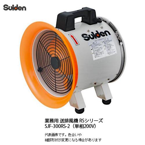 スイデン(suiden)ポータブル型送風機/ジェットスイファン業務用送排風機 SJF-300RS-2 (単相200V)【代引き不可】, 賀茂郡:16ca1efe --- officewill.xsrv.jp