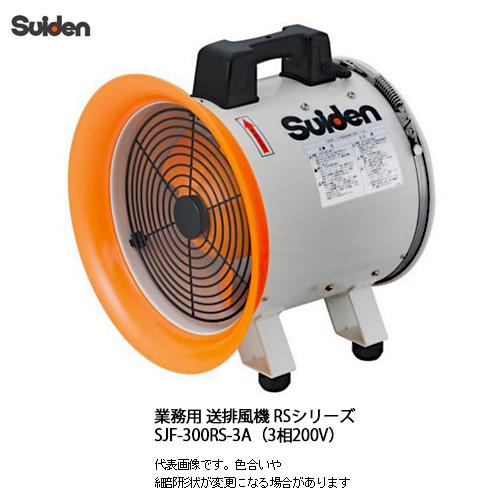 スイデン(suiden)ポータブル型送風機/ジェットスイファン SJF-300RS-3A SJF-300RS-3A (3相200V)アルミハネ, ワントラスト:b343311a --- officewill.xsrv.jp