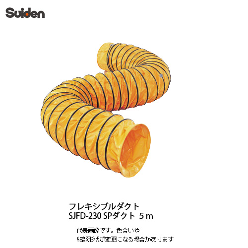 スイデン(suiden)送風機フレキシブルダクト SJFD-230SP【軽作業向け簡易ダクト】【SJF-200L-1 SJF-200L-2用 】送料無料