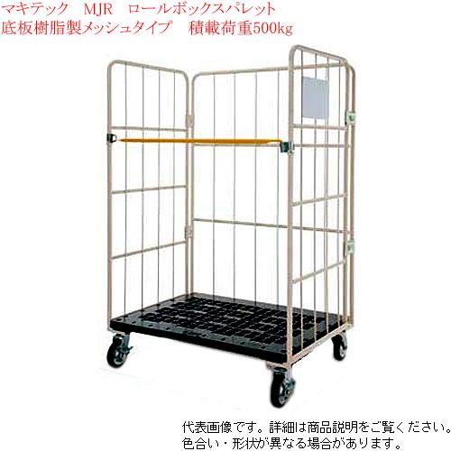 カゴ台車 送料無料 MJR-5 マキテック ロールボックスパレット(底板樹脂メッシュタイプ)積載荷重500kg
