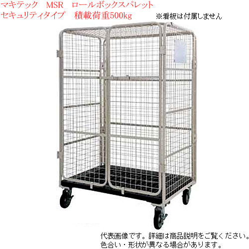 カゴ台車 送料無料 MSR-S5 マキテック カゴ台車 マキテック カゴ台車 MSR-S5 ロールボックスパレット(セキュリティータイプ)荷重500kg 代引き不可, JOYアイランド:aa277b62 --- officewill.xsrv.jp