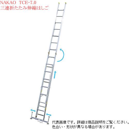 ナカオ TEC-7.0 三連折たたみ伸縮はしご トリオ【脚伸縮(アウトリガー) 7.19m~7.36m】 TEC-7.0 全長 全長 7.19m~7.36m, ワイン蔵 まるほん:ea1d2114 --- officewill.xsrv.jp