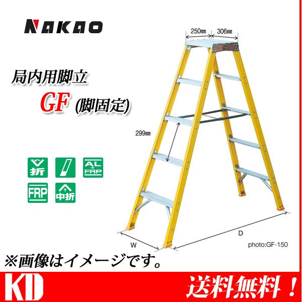 ナカオ(NAKAO) 局内用脚立 【GF-60】天板までの高さ0.56m【送料無料(北海道・沖縄・離島は除く】 【代引き不可】