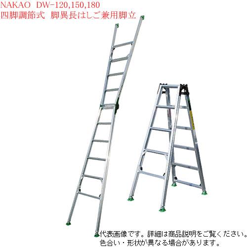 ナカオ(NAKAO) 四脚調節式 ピッチ 階段用はしご兼用脚立 ピッチ DW-120送料無料(北海道 四脚調節式 ナカオ(NAKAO)・沖縄・離島は除く)【代引き不可】, ロワジャパン2号店:b035d8c0 --- officewill.xsrv.jp