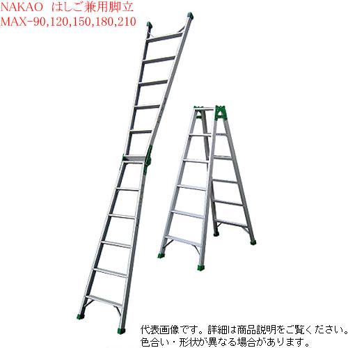 ナカオ(NAKAO) はしご兼用脚立スーパーマック MAX-180 送料無料(北海道・沖縄・離島は除く)【代引き不可】