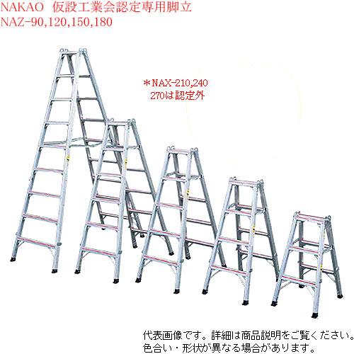 ナカオ(NAKAO) 仮設工業会認定専用脚立 NAZ-90 送料無料(北海道 NAZ-90・沖縄・離島は除く)【代引き不可 ナカオ(NAKAO)】, CYAN SHOP:b8bb32ba --- officewill.xsrv.jp