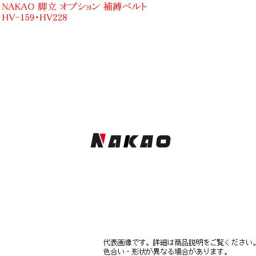ナカオ 捕縛ベルト(脚立オプション品) 型式:HV-228【