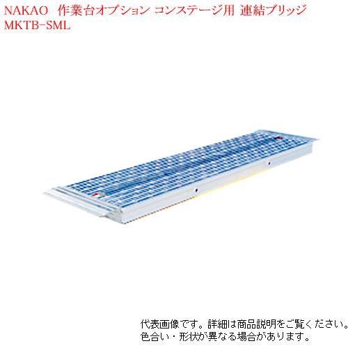 ナカオ(NAKAO)【コンステージ用作業台オプション品】連結ブリッジ(1枚)MKTB-SML【本体と同時購入で送料無料(北海道・沖縄・離島は除く)】, ベドウィンマーケット:21070632 --- officewill.xsrv.jp