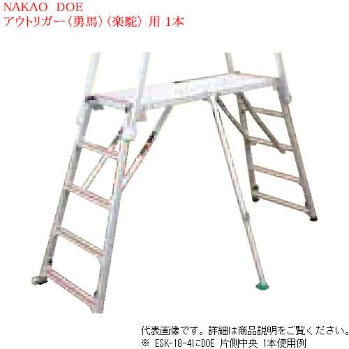 ナカオ(NAKAO) ナカオ(NAKAO) 型式:DOS(1本)【楽駝・勇馬】アウトリガー(足場台オプション品) 型式:DOS(1本), NEXT HOME:70d4abeb --- officewill.xsrv.jp