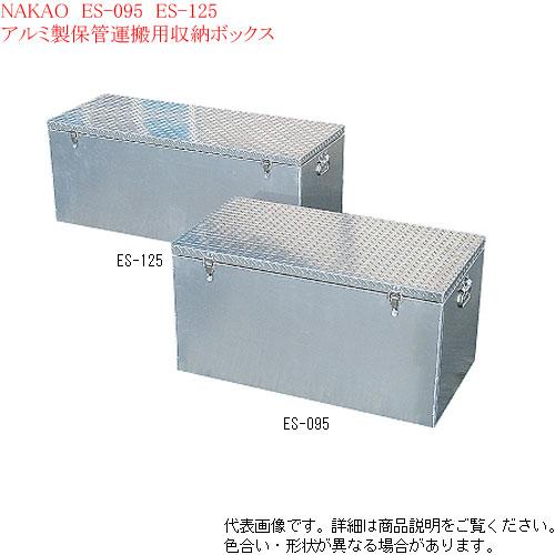 ナカオ アルミ製保管運搬用収納ボックス エコックストッカー ES-125