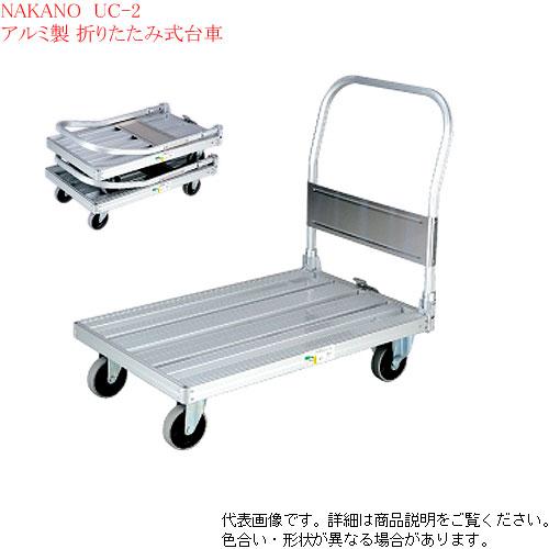ナカオ 運ぱん君シリーズ アルミ製台車 Cタイプ 型番:UC-2