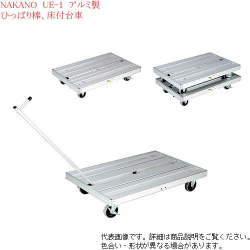 ナカオ Eタイプ (NAKAO) ナカオ 運ぱん君 アルミ製 床付台車 Eタイプ 型番:UE-1 送料無料(北海道・沖縄 型番:UE-1・離島は除く), POMPADOUR:3958ff00 --- officewill.xsrv.jp