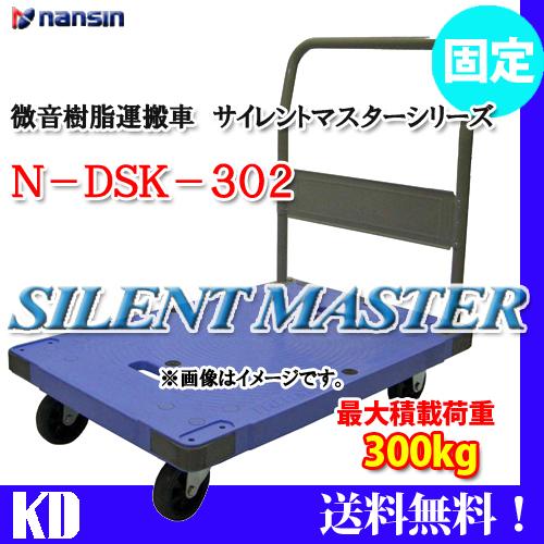 ナンシン 送料無料 (nansin) ハンドル �りたたみ台車  N-DSK-301B ストッパー� 荷重300kg 静音 サイレントマスター 台静快【代引き不可】【個人宅�配送不可】