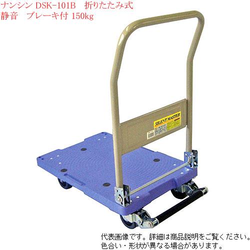 ナンシン(nansin) 折りたたみ台車 DSK-101B ストッパー付 荷重150kg 静音 サイレントマスター 台静快【個人宅様配送不可】