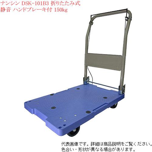 台車 軽量 静音 折りたたみ ハンドストッパー付 ナンシン DSK-101B3 (サイレントマスター) 耐荷重150kg 【個人宅様配送不可】