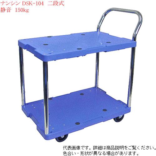 ナンシン(nansin) 二段式台車 静音 DSK-104(ブレーキ無し)最大積載荷重150kg 台静快 サイレントマスター【個人様宅配送不可】
