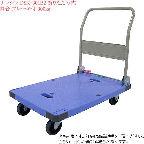 ナンシン 手押し運搬 台車 サイレントマスター N-DSK-301B2 ストッパー付 耐荷重300kg 【個人宅様配送不可】
