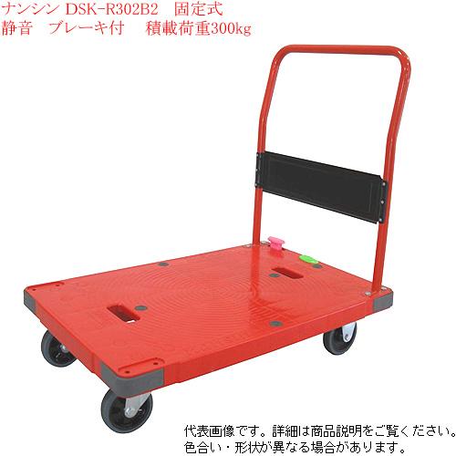 ナンシン レスキューキャリー SONAE DSK-R302B2|静音|ハンドル固定|ストッパー付|台車 300kg【個人様宅配送不可】