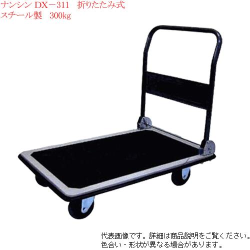 スチール台車 DX-311 ナンシン(nansin) 荷重300kg【個人宅様配送不可】