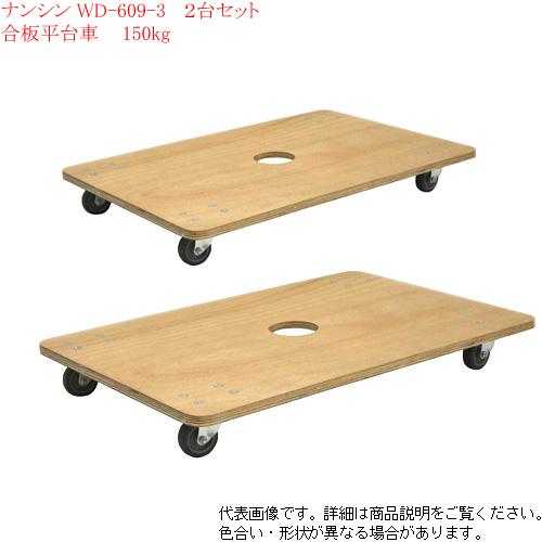 ナンシン(nansin) 合板平台車 WD-609-3 最大積載荷重150kg 2台セット【個人宅様配送不可】