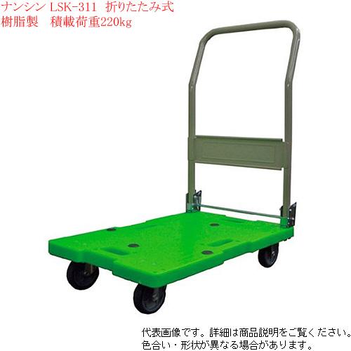ナンシン(nansin) 折りたたみ 軽量 台車 LSK-311 樹脂製 積載荷重220kg【個人宅様配送不可】