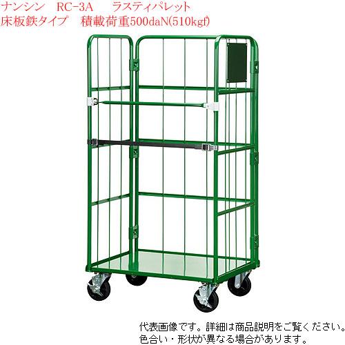 ナンシン(nansin) かご台車 (床面スチール製) ロールボックスパレット RC-3A 【積載重量500kg】ラスティーパレット(グリーン)【個人様宅配送不可】