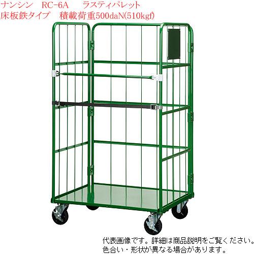 ナンシン(nansin) かご台車 (床面スチール製) ロールボックスパレット RC-6A 【最大積載重量500kg】ラスティーパレット(グリーン)【個人様宅配送不可】