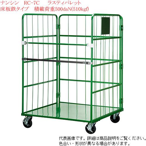 ナンシン(nansin) かご台車 (床面スチール製) ロールボックスパレット RC-7C 【最大積載重量500kg】ラスティーパレット (グリーン)【個人様宅 配送不可】