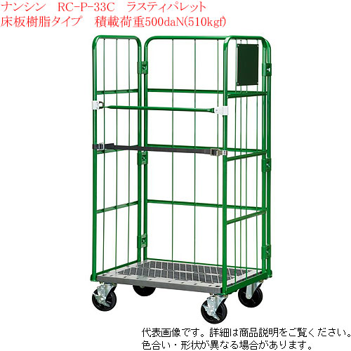 ナンシン(nansin) カゴ台車(床面プラスチック製)ロールボックスパレット RC-P-33C グリーン 最大積載重量500kg【個人様宅配送不可】
