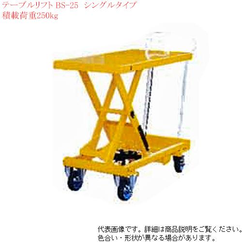 ナンシン テーブルリフト テーブルリフト BS25 シングルタイプ BS25 ナンシン 耐荷重250kgリフト台車 送料無料【代引き不可】【個人様宅配送不可】, KIRARA by shin:a77482a1 --- officewill.xsrv.jp