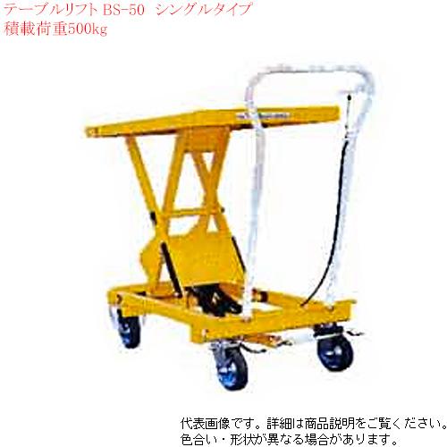 ナンシン テーブルリフト シングルタイプ BS50 耐荷重500kg送料無料【代引き不可】【個人様宅配送不可】