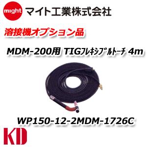 マイト工業 溶接機オプション MDM-200用 TIGフレキシブルトーチ 4m 型式 WP150-12-2MDM-1726C